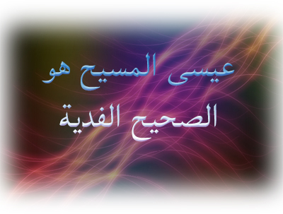 Jesus is the true fadiya
